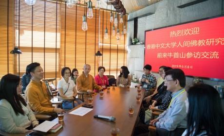 香港中文大学人间佛教研究中心一行20人参访牛首山