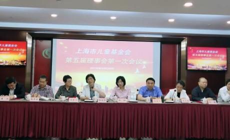 觉醒大和尚当选上海市儿童基金会第五届理事会副理事长