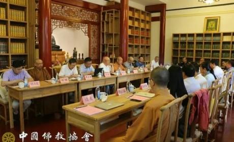 """中国佛教文化研究所举行""""致知力行 继往开来""""——纪念新中国成立70周年佛教学术研讨会"""