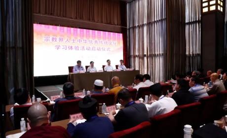 百名全国宗教界代表人士齐聚曲阜,致敬中华优秀传统文化!