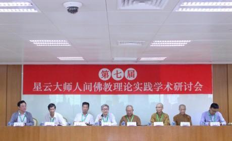 关注人间佛教与传统文化 第七届星云大师人间佛教理论实践学术研讨会在上海召开