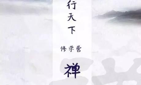 体验丛林生活 杭州灵隐寺2019【禅行天下】修学营招募