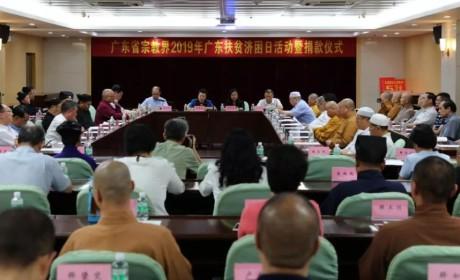 广东省宗教界2019年广东扶贫济困日活动举行 现场捐款逾600万元