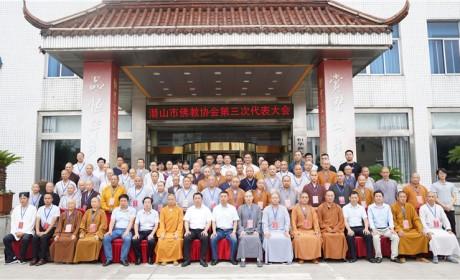 安徽潜山市佛教协会召开第三次代表大会 宽容法师当选会长
