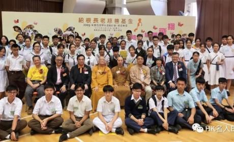 奖励67位学生 绍根长老慈善基金第四届学生奖励计划颁奖典礼举行