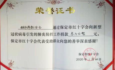 河北保定佛教界为抗击冠状肺炎疫情募集善款