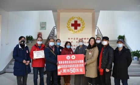 湖南省佛慈基金会捐赠50万元用于支持武汉新型冠状病毒感染的肺炎防控工作