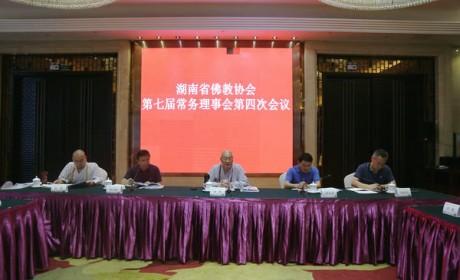 湖南省佛协召开会长会议及七届第四次常务理事会传达学习全国两会精神