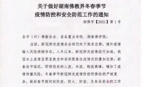 湖南省佛教协会发布关于做好湖南佛教界冬春季节疫情防控和安全防范工作的通知