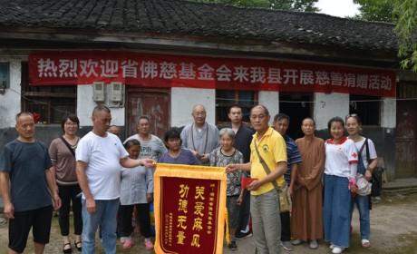2021湖南佛慈慈善行第八站 资助沅陵县麻风村村民