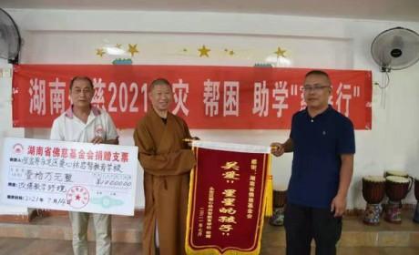 2021湖南佛慈慈善行第十站 资助张家界永定区爱心林启智教育学校