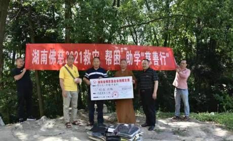 2021湖南佛慈慈善行第十二站 资助慈利县三合镇平溪村