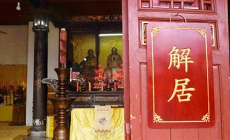 安徽三祖禅寺结夏安居圆满 宽容大和尚为安居僧授功德衣