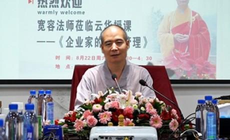 安徽三祖禅寺住持宽容法师受邀做《企业家的情绪管理》讲座