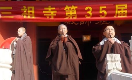 安徽三祖禅寺举行第35届弥陀诞佛七暨传授八关斋戒法会