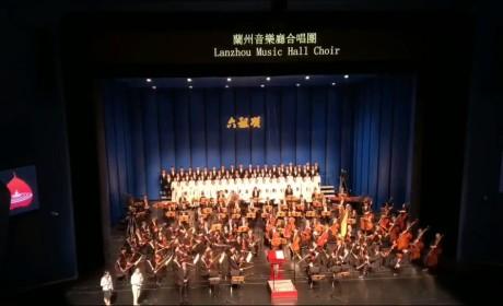 直击音乐会现场:《六祖颂》交响乐的沁人心脾