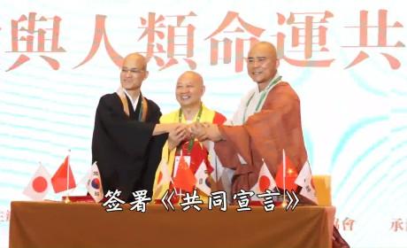 """三方共同学术交流""""佛教与人类命运共同体的构建"""""""