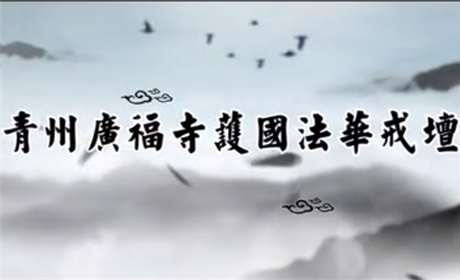 山东青州广福寺戒坛专题片