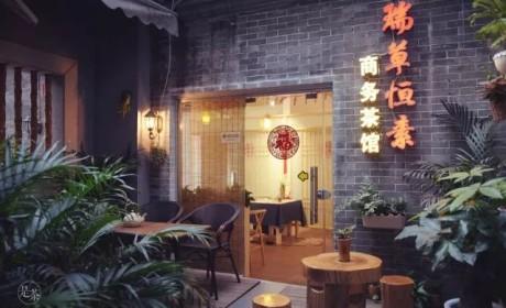 茶空间丨趟栊内围炉,煮一壶老广州的味道