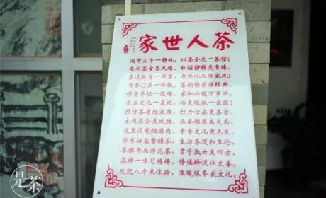 """集东方美学与人文传承为一体 这有一个充满书香的""""茶人世家"""""""