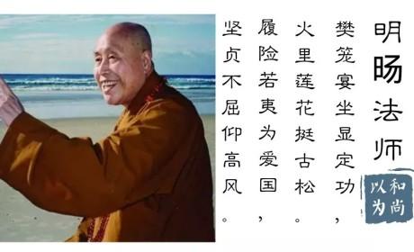 20岁赴战场救援,被日军关押从容不迫,这位高僧有一身浩然正气!