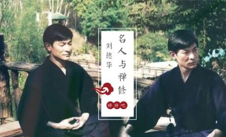 红了30多年,天王刘德华坚持每天打坐!禅修带给他的是什么?