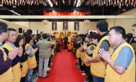 加拿大少林寺文化中心揭幕典礼暨开光祈福法会隆重举行
