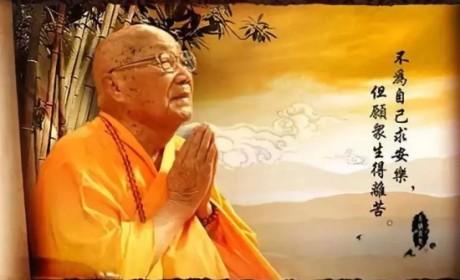 本焕长老103岁开示:如果害怕,可以念念阿弥陀佛