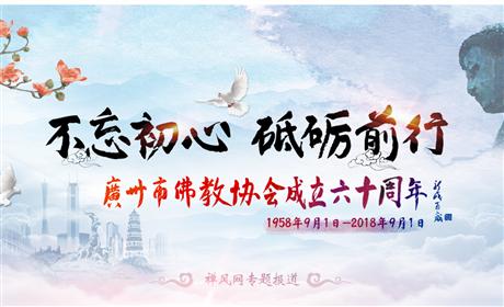 【禅风专题】广州市佛教协会60周年纪念