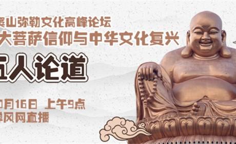 雪窦山弥勒文化高峰论坛,著名学者论道五大菩萨信仰
