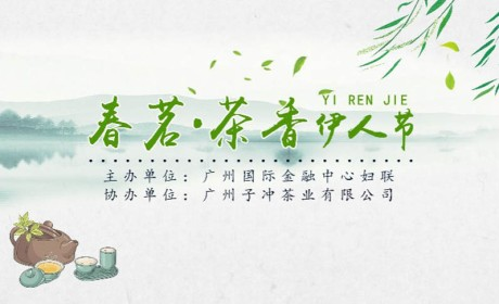 广州西塔 春茗·茶香