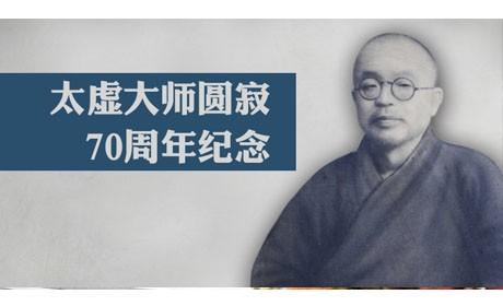 禅风H5专刊—太虚大师的旧报纸
