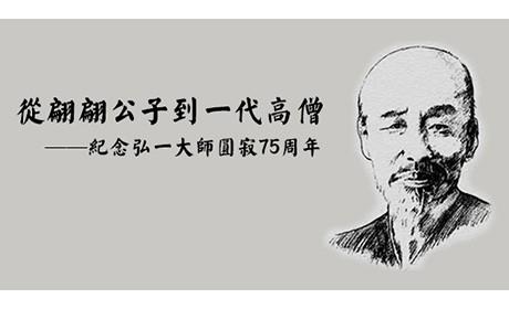 禅风H5纪念专刊—弘一大师70周年纪念