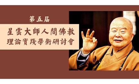 禅风H5专刊—第五届星云大师人间佛教理