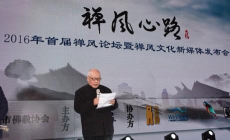 杨曾文教授在2016首届禅风论坛上的讲话