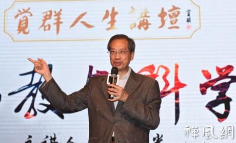 觉群人生讲坛第一场 潘宗光教授《佛教与科学》
