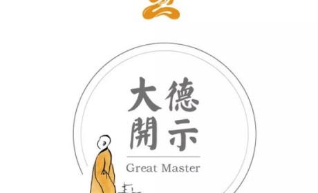 净慧长老:读诵佛经的十二个步骤你都知道吗?