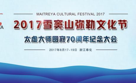 禅风专题 |2017雪窦山弥勒文化节暨太虚大师圆寂70周年纪念大会