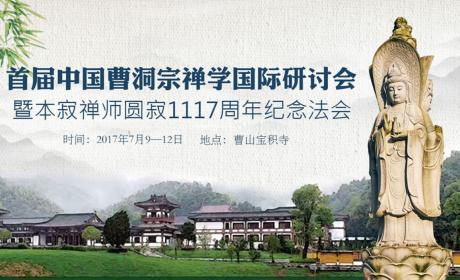 首届中国曹洞宗禅学国际研讨会