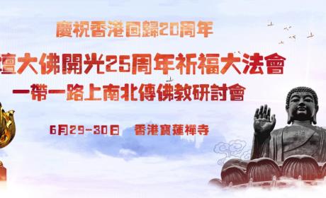 禅风专题 | 香港宝莲禅寺 一带一路上南北佛教研讨会