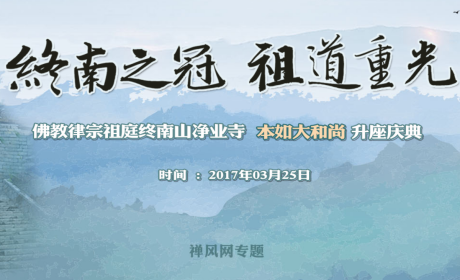 禅风专题 | 佛教律宗祖庭终南山净业寺本如大和尚升座庆典