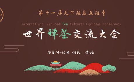 禅风专题 |黄梅五祖寺第十一届世界禅茶文化交流大会
