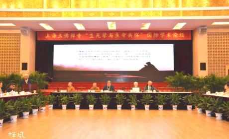 """""""生死学与生命关怀""""国际学术论坛在上海玉佛禅寺举行"""