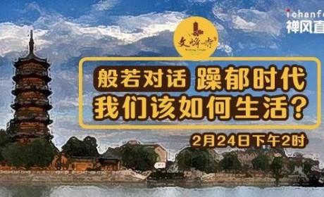 扬州文峰寺 · 般若对话