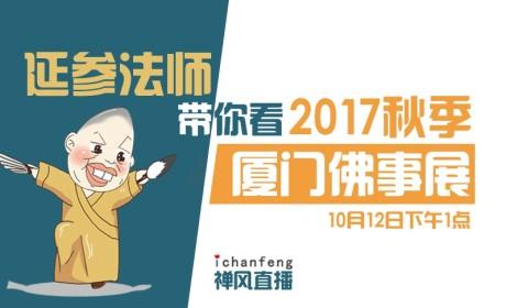 2017厦门国际佛事展开幕 延参法师带你看展咯