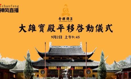 上海玉佛禅寺大雄宝殿平移 启动仪式