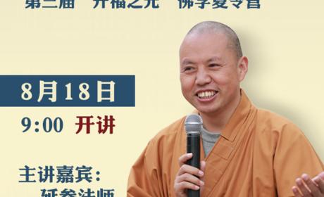 安徽合肥开福寺 最萌和尚延参法师开讲《禅的活泼》