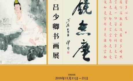 慧镜无尘——玄印·吕少卿书画展11月11日在南京鸡鸣寺举行