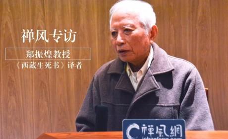 专访郑振煌教授:听他讲翻译《西藏生死书》背后的故事