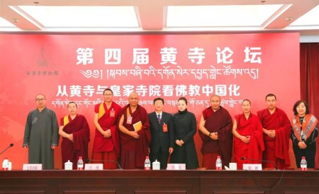 第四届黄寺论坛在北京举行   它与南京栖霞古寺有什么关系